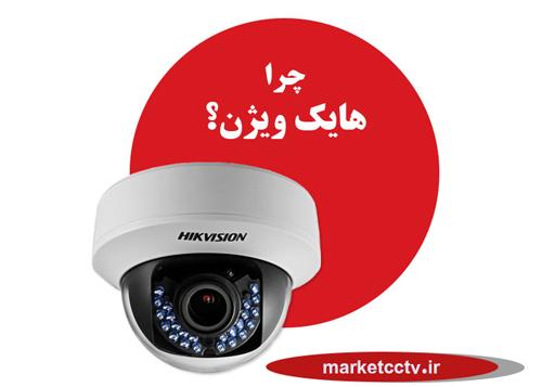 پخش دوربین مداربسته هایک ویژن