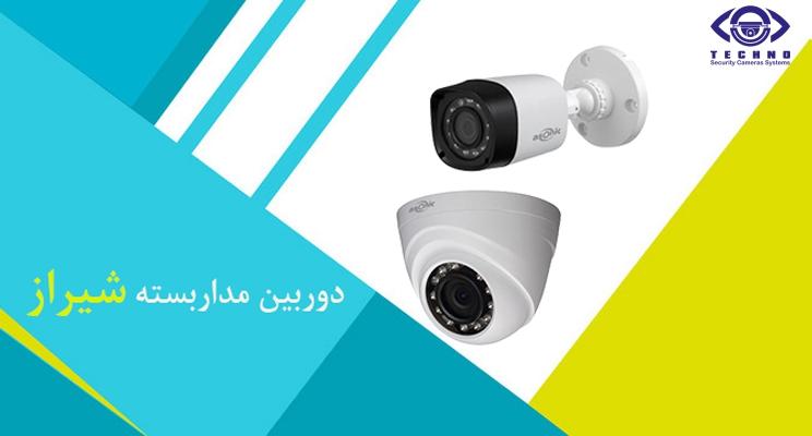 پخش عمده دوربین مداربسته در شیراز