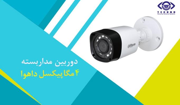 قیمت دوربین مداربسته 4 مگاپیکسل داهوا