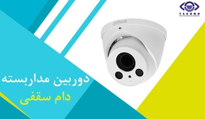 قیمت دوربین مداربسته دام سقفی