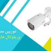 قیمت دوربین مداربسته وریفوکال