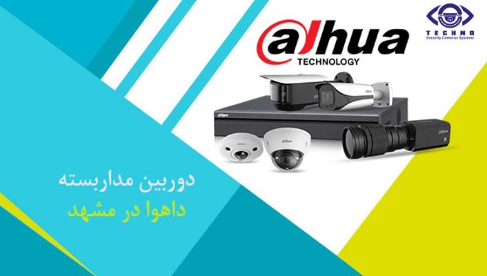نمایندگی فروش دوربین مداربسته داهوا در مشهد