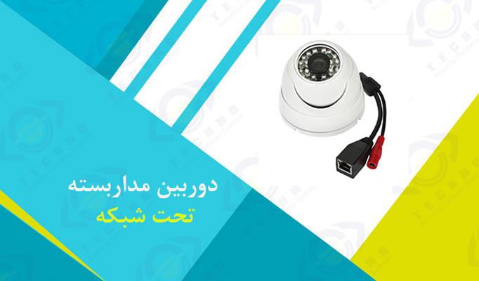 فروش عمده دوربینهای مداربسته تحت شبکه به همکار