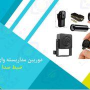 قیمت فروش دوربین مداربسته وای فای با قابلیت ضبط صدا