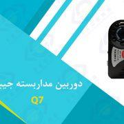 قیمت دوربین مداربسته جیبی
