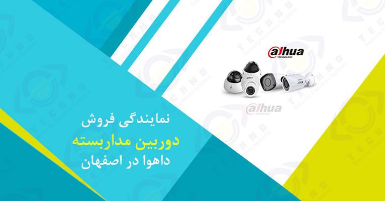 نمایندگی فروش دوربین مداربسته داهوا در اصفهان