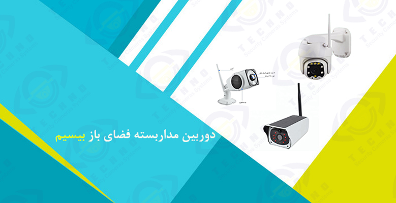 قیمت دوربین مداربسته فضای باز