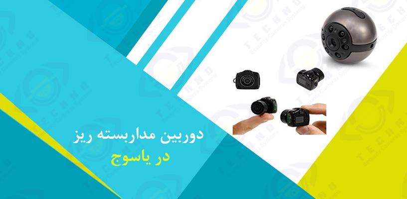 فروش دوربین مداربسته ریز در یاسوج