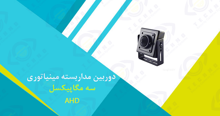 قیمت دوربین مداربسته مینیاتوری