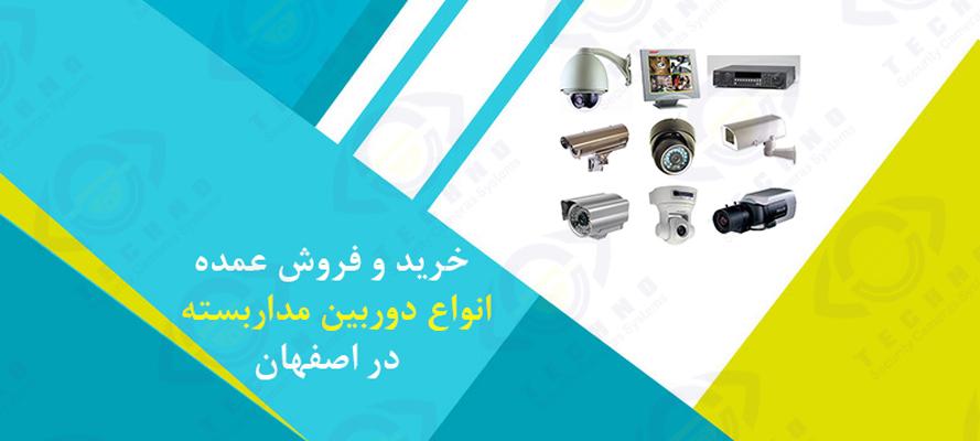 خرید و فروش عمده دوربین مداربسته اصفهان