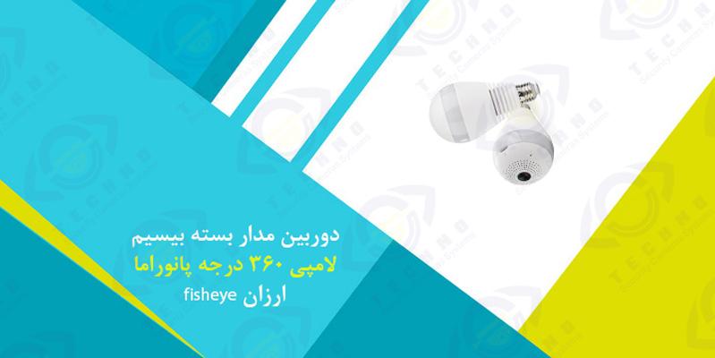 قیمت دوربین مدار بسته بیسیم لامپی 360 درجه پانوراما fisheye ارزان