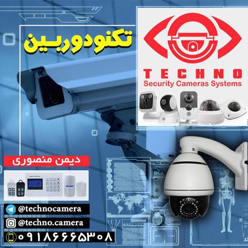 قیمت دوربین مدار بسته ضبط صدا شیراز