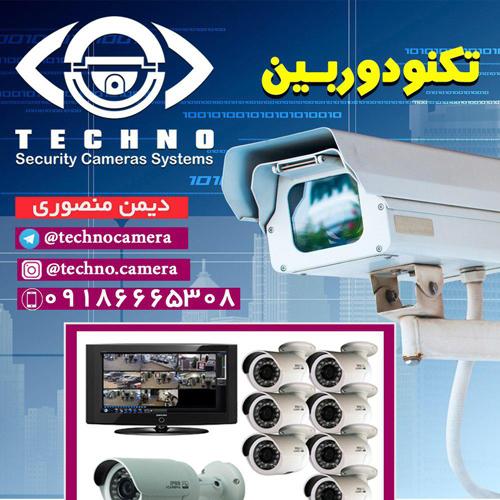 قیمت دوربین مداربسته مخفی خانگی