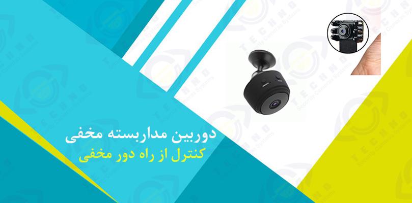 خرید و فروش دوربین مداربسته کنترل از راه دور