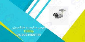 قیمت دوربین مداربسته 1080P