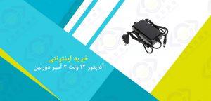 خرید اینترنتی آداپتور 12 ولت 2 آمپر دوربین