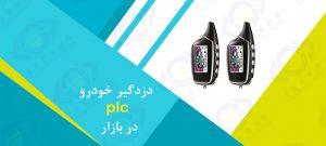 قیمت دزدگیر plc