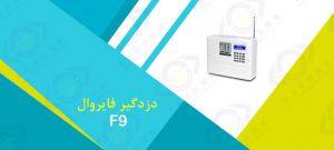 قیمت دزدگیر فایروال f9