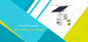 قیمت دوربین خورشیدی سیم کارت خور