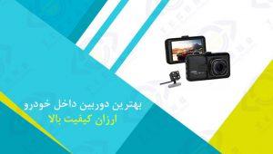 قیمت بهترین دوربین خودرو
