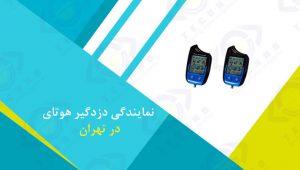 نمایندگی دزدگیر هوتای در تهران