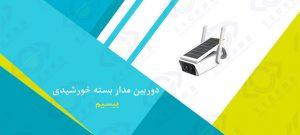 قیمت دوربین مدار بسته خورشیدی
