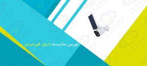 فروش دوربین مداربسته با پنل خورشیدی