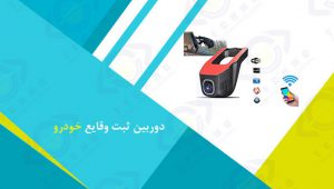 قیمت دوربین ثبت وقایع خودرو