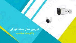 خرید دوربین مدار بسته 4k