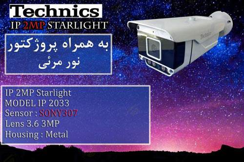 مرکز پخش دوربین مداربسته دید در شب رنگی